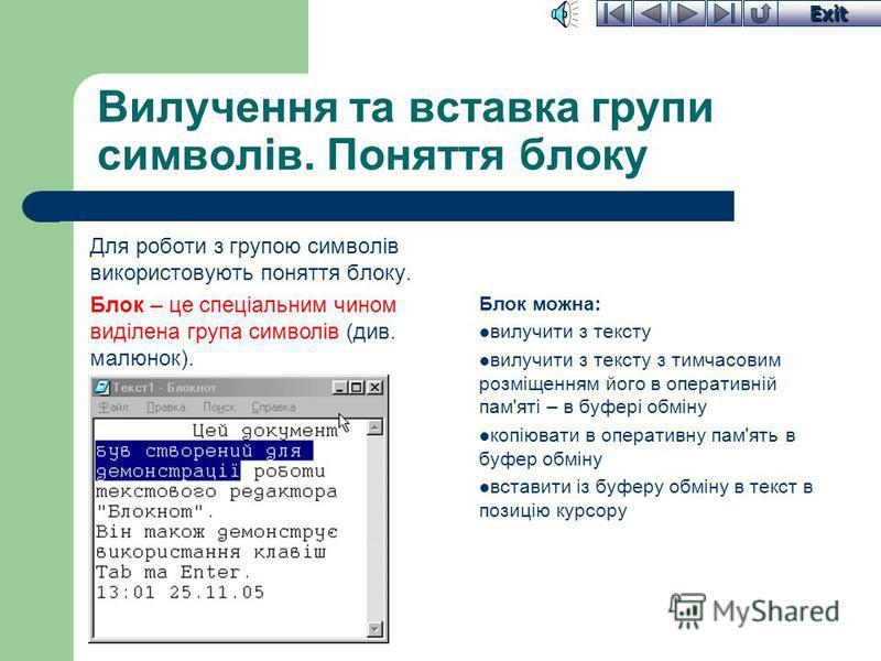 Exit Вставка символу до тексту При натисканні алфавітно-цифрової клавіші в позиції курсора з'являється відповідний символ. Така подія називається вставкою символу до тексту. Якщо курсор стоїть в середині тексту, то при вставці нового символу права ча