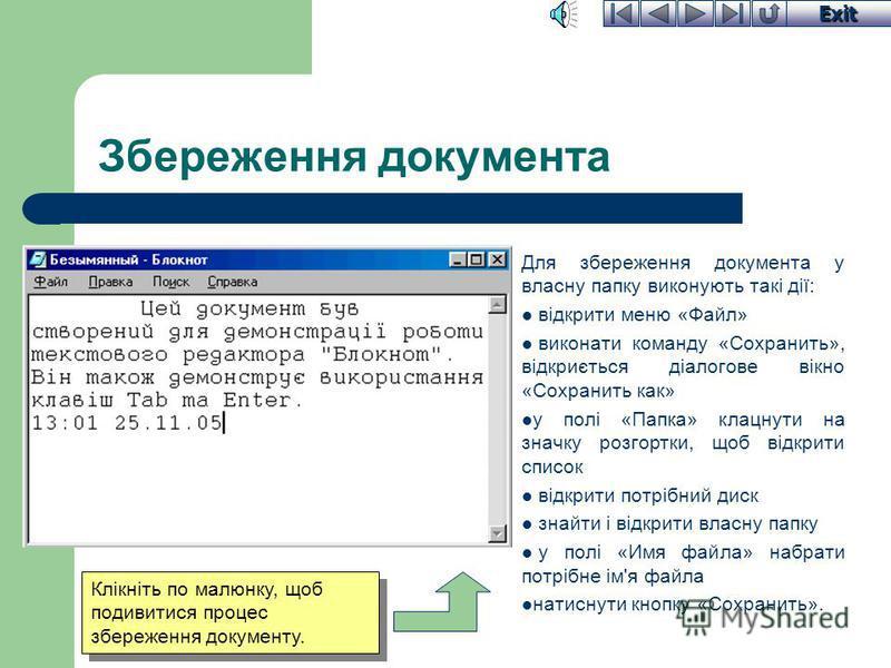 Exit Введення поточної дати і часу Для введення поточної дати і часу з таймера комп'ютера потрібно вибрати пункт меню Правка\Дата/время або натиснути функціональну клавішу F5. На місці знаходження курсору клавіатури з'явиться поточна дата і час.