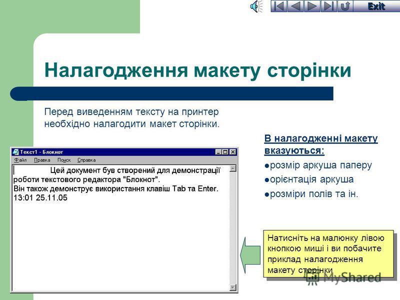 Exit Збереження документа Для збереження документа у власну папку виконують такі дії: відкрити меню «Файл» виконати команду «Сохранить», відкриється діалогове вікно «Сохранить как» у полі «Папка» клацнути на значку розгортки, щоб відкрити список відк