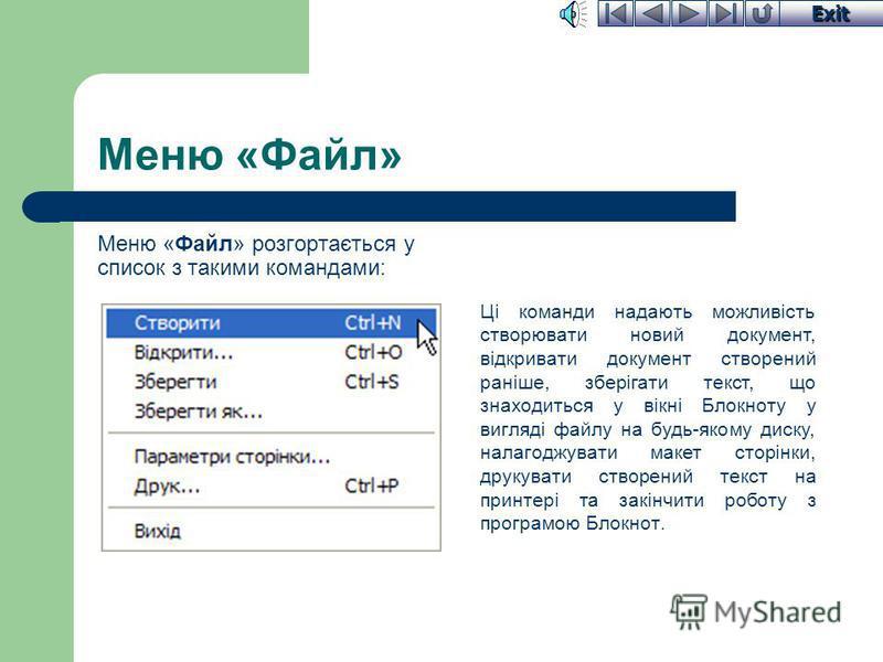 Exit Рядок меню У відкритому меню команди, можливі для виконання у даній ситуації, забарвлені в темний колір. Команди, тимчасово неможливі для виконання, забарвлені у світлий колір. Щоб закрити меню, досить клацнути на будь-якому місці рядка заголовк