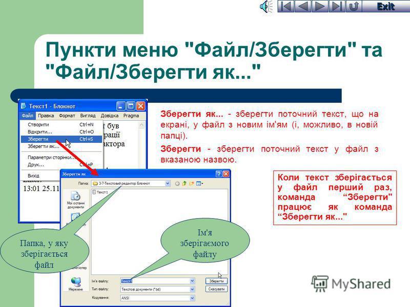 Exit Пункти меню