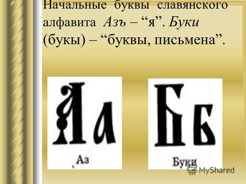 Начальные буквы славянского алфавита Азъ – я. Буки (буки) – буквы, письмена.