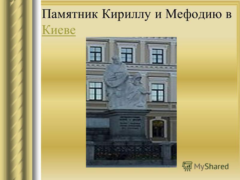 Памятник Кириллу и Мефодию в Киеве Киеве
