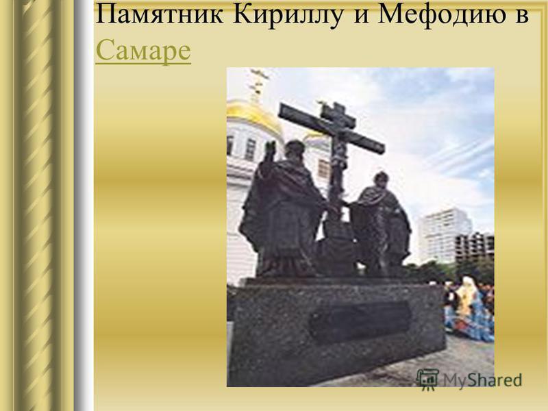 Памятник Кириллу и Мефодию в Самаре Самаре
