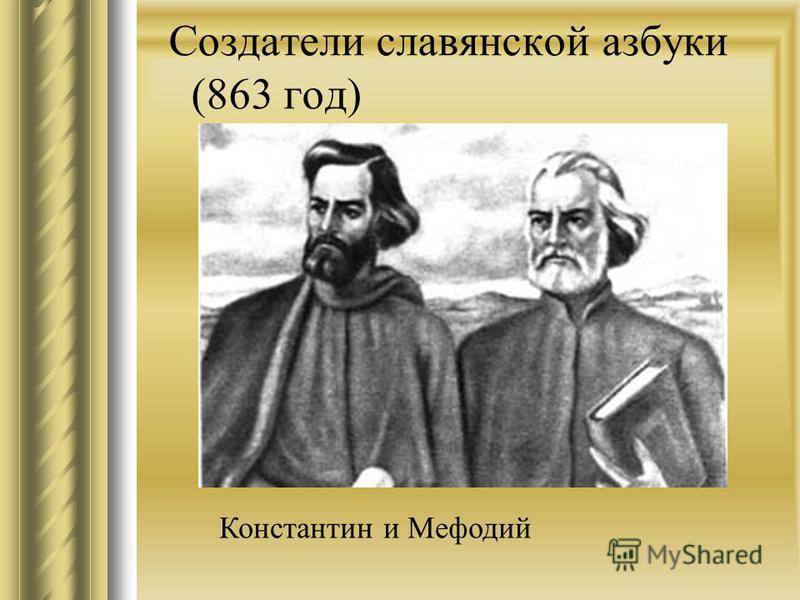 Создатели славянской азбуки (863 год) Константин и Мефодий