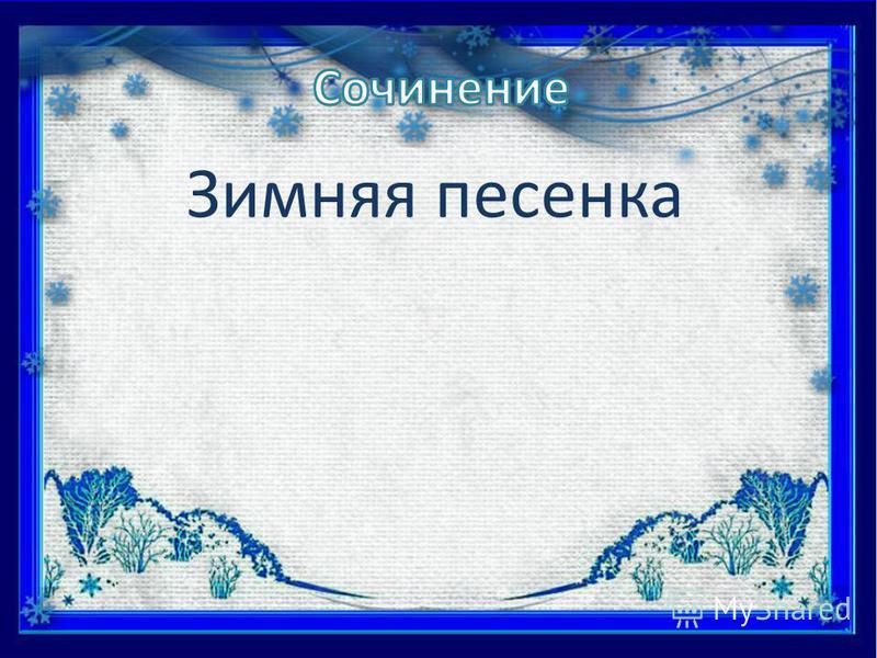 Шаблон презентации « Зимний » Конкурс шаблонов образовательных презентаций-2014