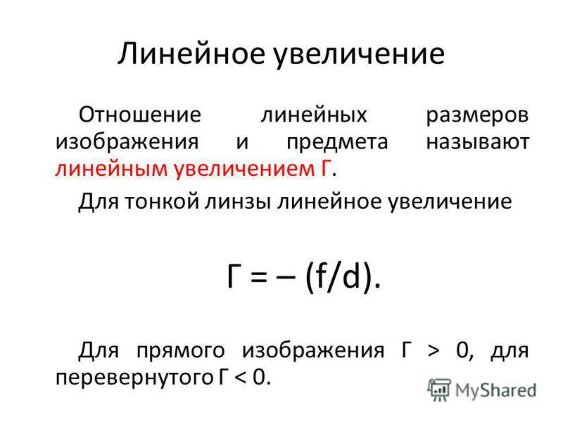 Линейное увеличение Отношение линейных размеров изображения и предмета называют линейным увеличением Γ. Для тонкой линзы линейное увеличение Γ = – (f/d). Для прямого изображения Γ > 0, для перевернутого Γ < 0.