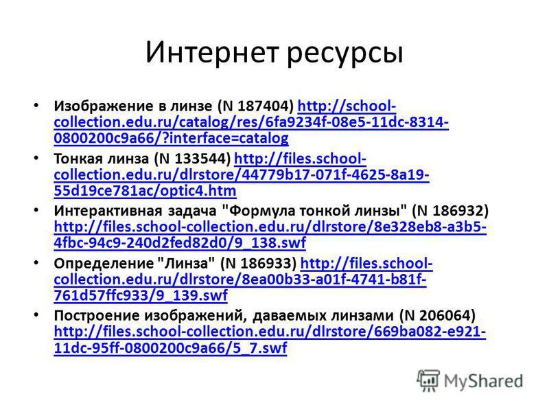 Интернет ресурсы Изображение в линзе (N 187404) http://school- collection.edu.ru/catalog/res/6fa9234f-08e5-11dc-8314- 0800200c9a66/?interface=cataloghttp://school- collection.edu.ru/catalog/res/6fa9234f-08e5-11dc-8314- 0800200c9a66/?interface=catalog
