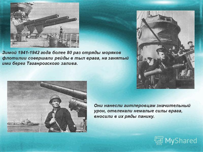 В конце осени 1941 года была запланирована Керченско – Феодосийская десантная операция. Надо было овладеть Керченским полуостровом и тем самым обеспечить условия для освобождения Крыма. Высадка десанта Азовской флотилии и керченской военно – морской