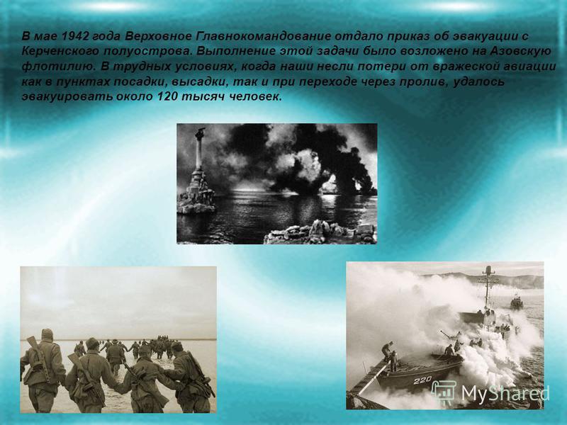 Зимой 1941-1942 года более 80 раз отряды моряков флотилии совершали рейды в тыл врага, на занятый ими берег Таганрогского залива. Они нанесли гитлеровцам значительный урон, отвлекали немалые силы врага, вносили в их ряды панику.