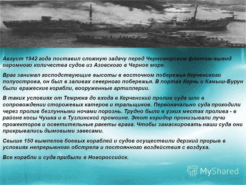 В мае 1942 года Верховное Главнокомандование отдало приказ об эвакуации с Керченского полуострова. Выполнение этой задачи было возложено на Азовскую флотилию. В трудных условиях, когда наши несли потери от вражеской авиации как в пунктах посадки, выс
