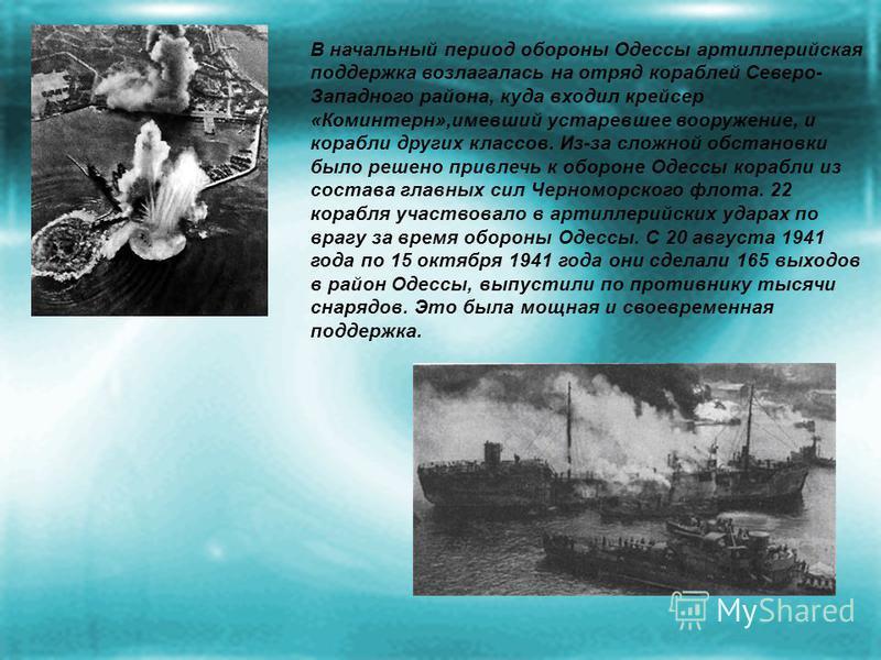 В первой половине июня 1941 года, в северо-западной части Чёрного моря были поведены общефлотские учения, после окончания которых флот находился в оперативной готовности 2. В 1 час 15 минут 22 июня 1941 г ;по приказанию наркома ВМФ адмирала Н.Г.Кузне