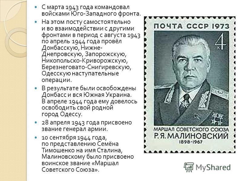 С марта 1943 года командовал войсками Юго - Западного фронта. На этом посту самостоятельно и во взаимодействии с другими фронтами в период с августа 1943 по апрель 1944 года провёл Донбасскую, Нижне - Днепровскую, Запорожскую, Никопольско - Криворожс