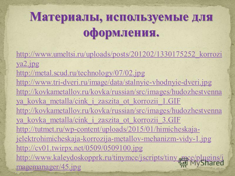 http://www.umeltsi.ru/uploads/posts/201202/1330175252_korrozi ya2. jpg http://metal.scud.ru/technology/07/02. jpg http://www.tri-dveri.ru/image/data/stalnyie-vhodnyie-dveri.jpg http://kovkametallov.ru/kovka/russian/src/images/hudozhestvenna ya_kovka_