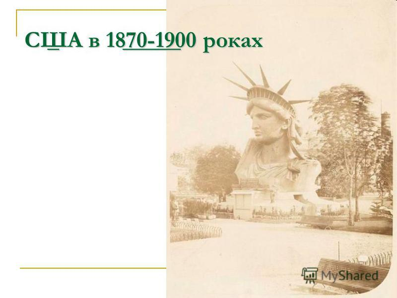 _ _____ _ _____ США в 1870-1900 роках