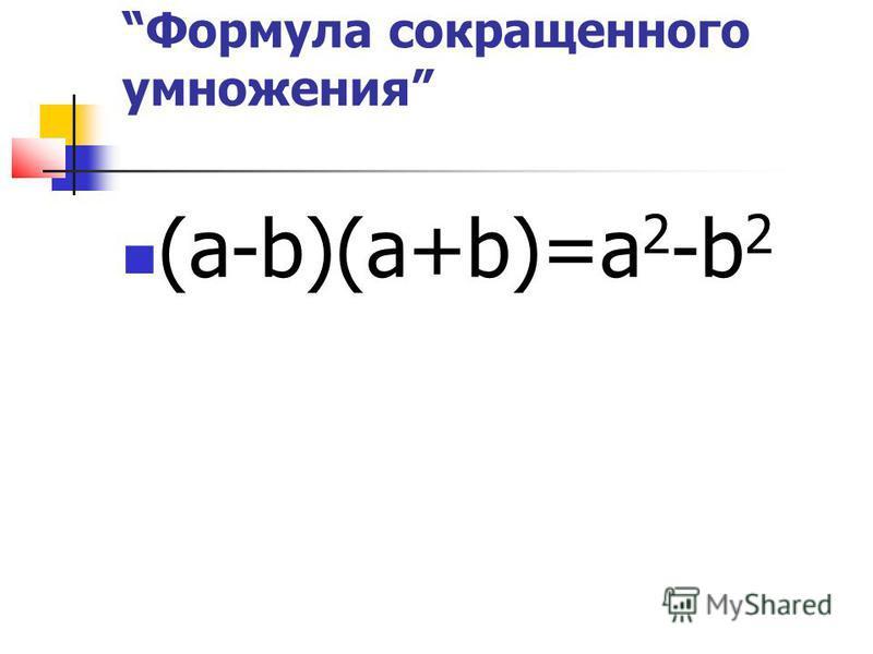 Формула сокращенного умножения (а-b)(а+b)=a 2 -b 2