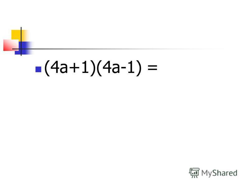 (4 а+1)(4 а-1) =