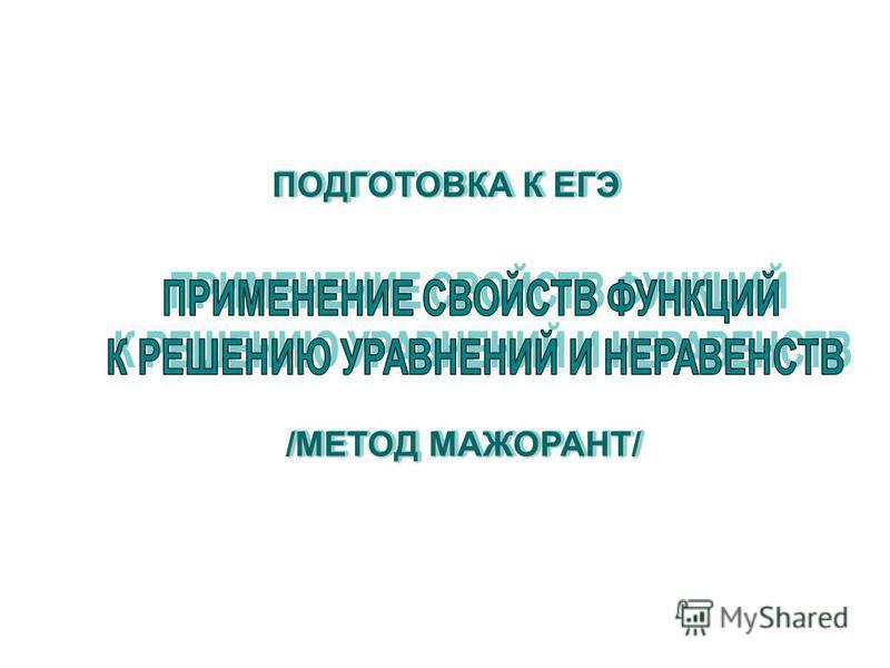 /МЕТОД МАЖОРАНТ/ ПОДГОТОВКА К ЕГЭ