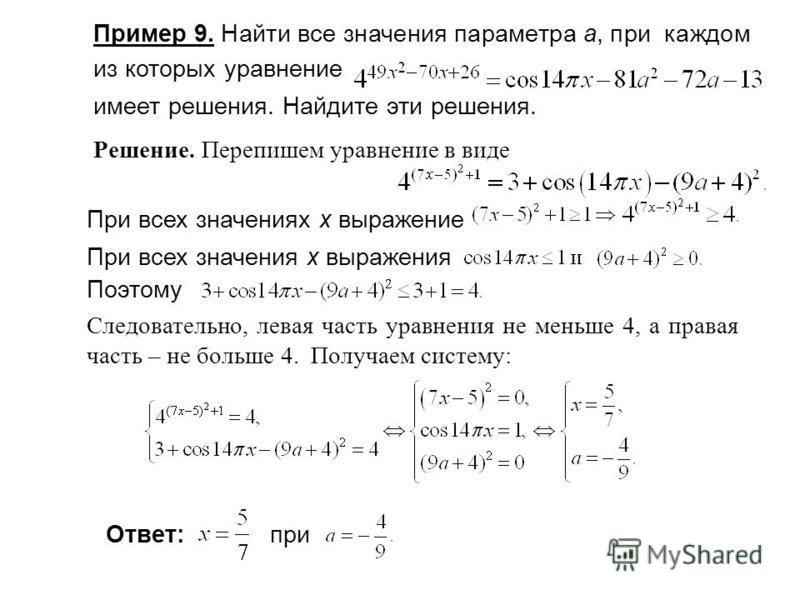 Пример 9. Найти все значения параметра а, при каждом из которых уравнение имеет решения. Найдите эти решения. При всех значениях х выражение При всех значения х выражения Поэтому Следовательно, левая часть уравнения не меньше 4, а правая часть – не б