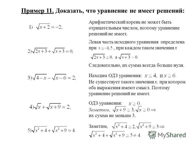 Пример 11. Доказать, что уравнение не имеет решений: Арифметический корень не может быть отрицательным числом, поэтому уравнение решений не имеет. Левая часть исходного уравнения определена при, при каждом таком значении х Следовательно, их сумма все