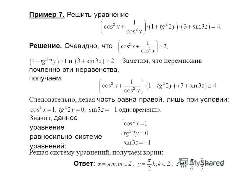 Пример 7. Решить уравнение Решение. Очевидно, что почленное эти неравенства, получаем: Следовательно, левая часть равна правой, лишь при условии: Значит, данное уравнение равносильно системе уравнений: Решая систему уравнений, получаем корни:. Замети
