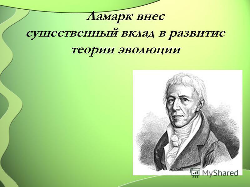 Ламарк внес существенный вклад в развитие теории эволюции