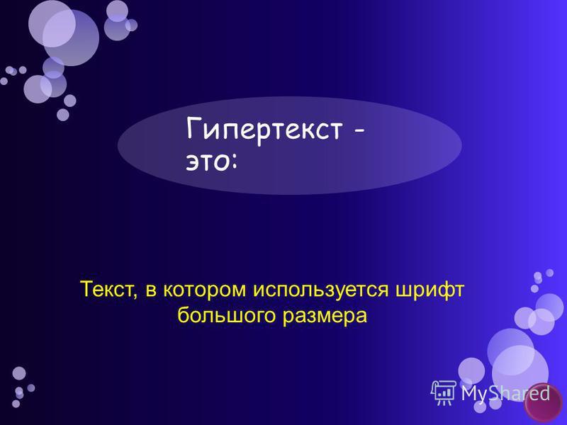Гипертекст - это: Текст, в котором используется шрифт большого размера