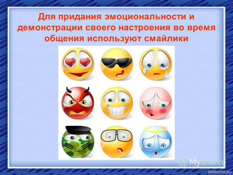 Для придания эмоциональности и демонстрации своего настроения во время общения используют смайлики