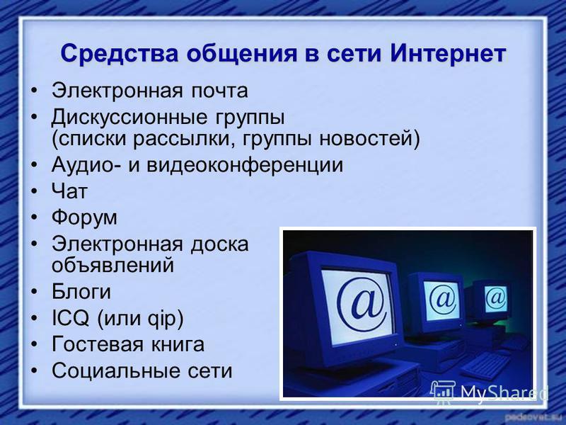 Доклад этика сетевого общения 9475