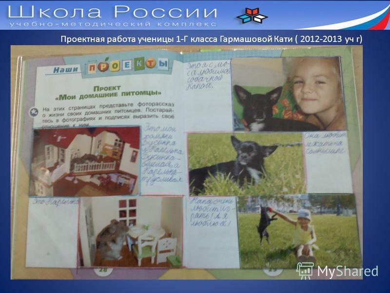 Проектная работа ученицы 1-Г класса Гармашовой Кати ( 2012-2013 уч г)