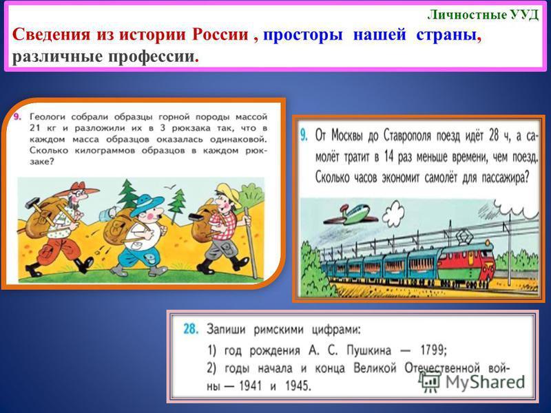 Личностные УУД Сведения из истории России, просторы нашей страны, различные профессии.