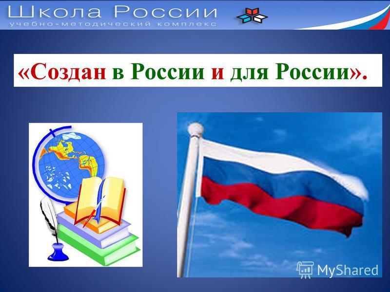 «Создан в России и для России».