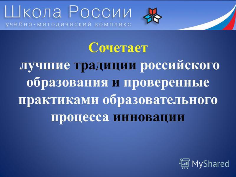 Сочетает лучшие традиции российского образования и проверенные практиками образовательного процесса инновации