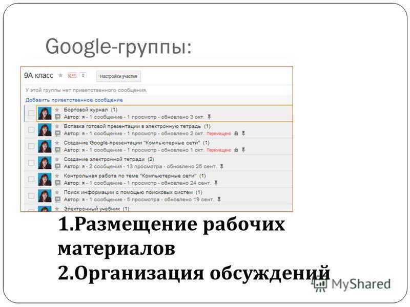 Google- группы : 1. Размещение рабочих материалов 2. Организация обсуждений