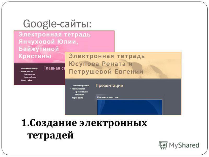 Google- сайты : 1. Создание электронных тетрадей