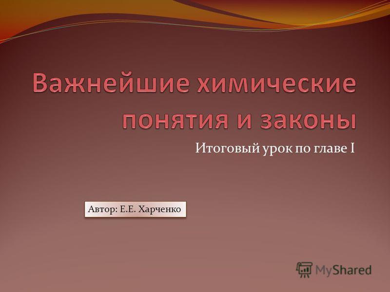 Итоговый урок по главе I Автор: Е.Е. Харченко