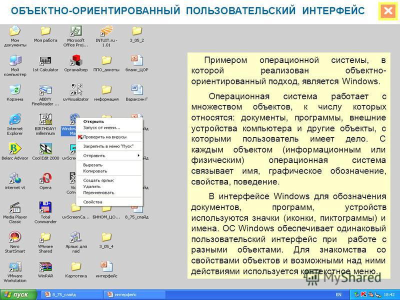 ОБЪЕКТНО-ОРИЕНТИРОВАННЫЙ ПОЛЬЗОВАТЕЛЬСКИЙ ИНТЕРФЕЙС Примером операционной системы, в которой реализован объектно- ориентированный подход, является Windows. Операционная система работает с множеством объектов, к числу которых относятся: документы, про
