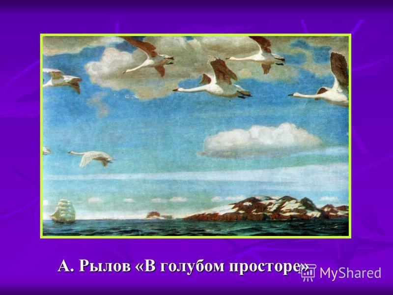 А. Рылов «В голубом просторе»
