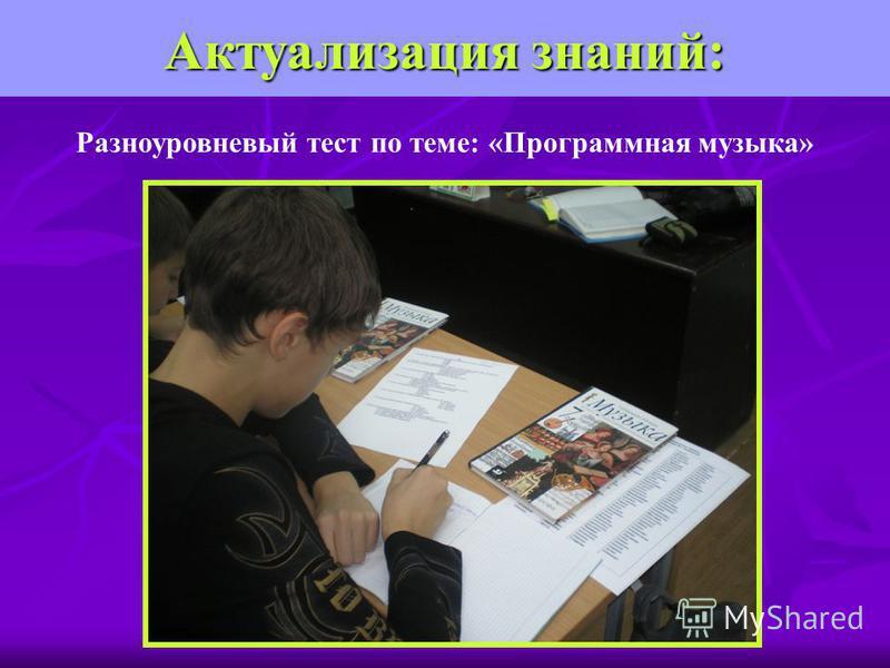 Актуализация знаний: Разноуровневый тест по теме: «Программная музыка»