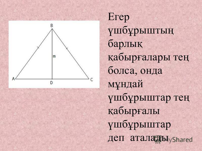 Егер үшбұрыштың барлық қабырғалары тең болса, онда мұндай үшбұрыштар тең қабырғалы үшбұрыштар деп аталады