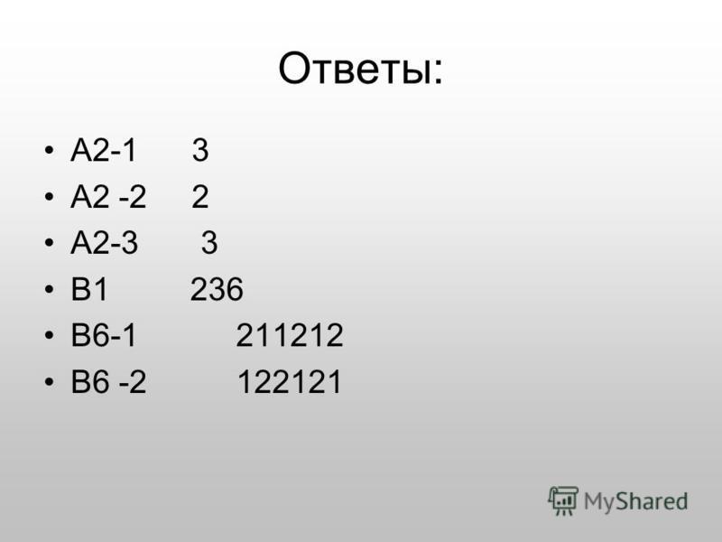 Ответы: А2-1 3 А2 -2 2 А2-3 3 В1 236 В6-1 211212 В6 -2 122121