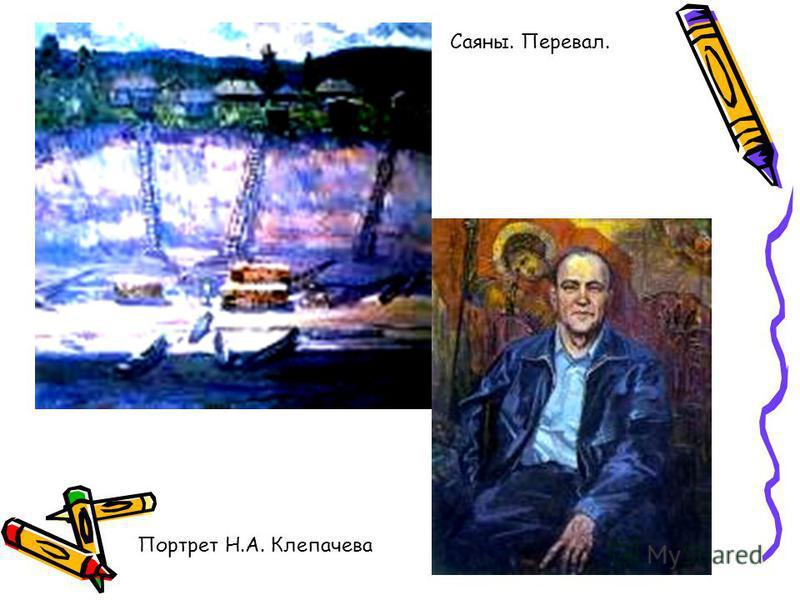 Портрет Н.А. Клепачева Саяны. Перевал.