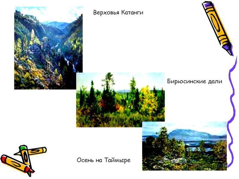 Осень на Таймыре Бирюсинские дали Верховья Катанги