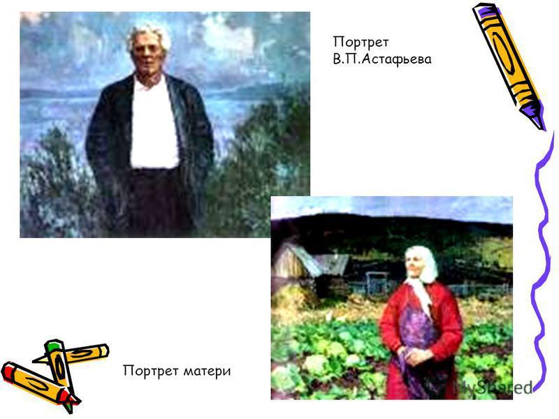 Портрет В.П.Астафьева Портрет матери
