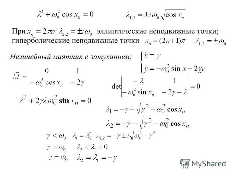При эллиптические неподвижные точки; гиперболические неподвижные точки Нелинейный маятник с затуханием: