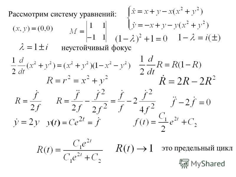 Рассмотрим систему уравнений: неустойчивый фокус это предельный цикл