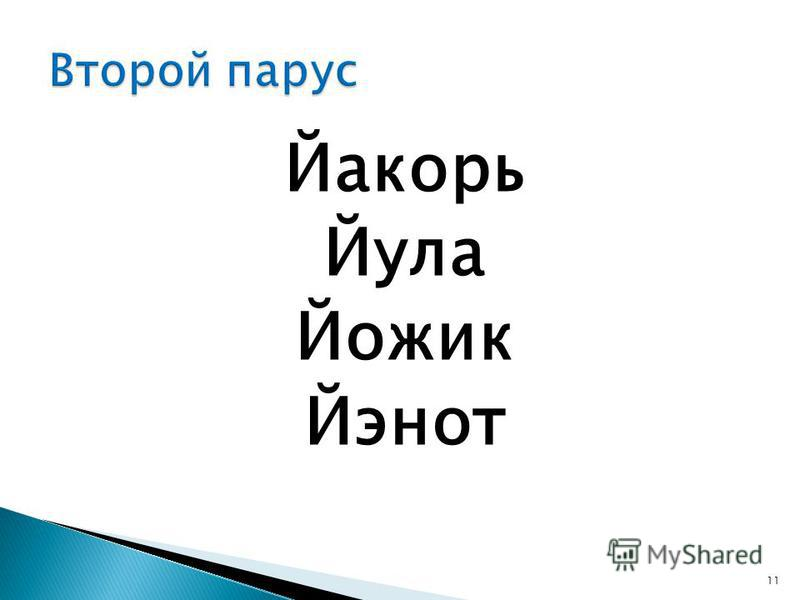 Йакорь Йула Йожик Йэнот 11