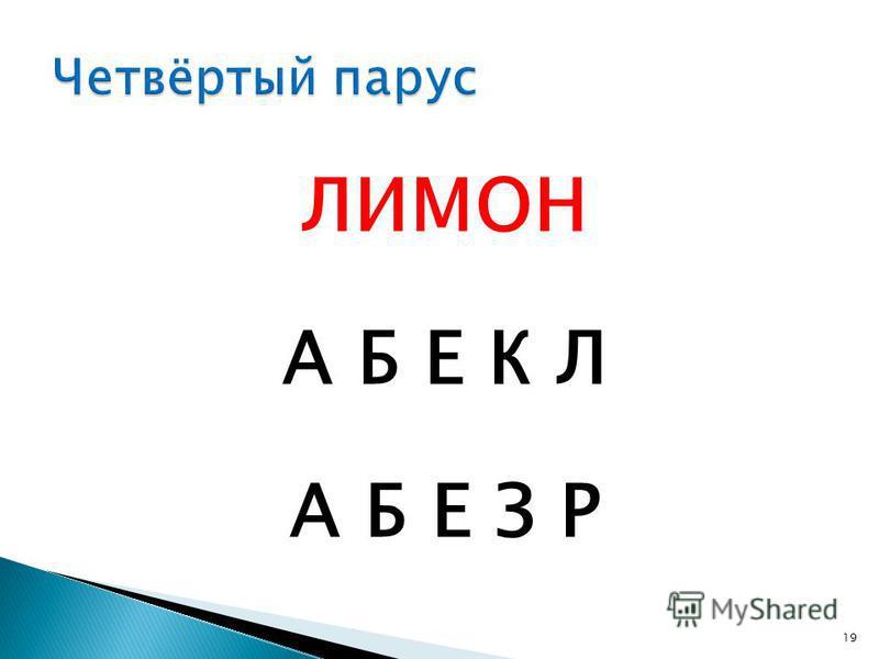 ЛИМОН А Б Е К Л А Б Е З Р 19