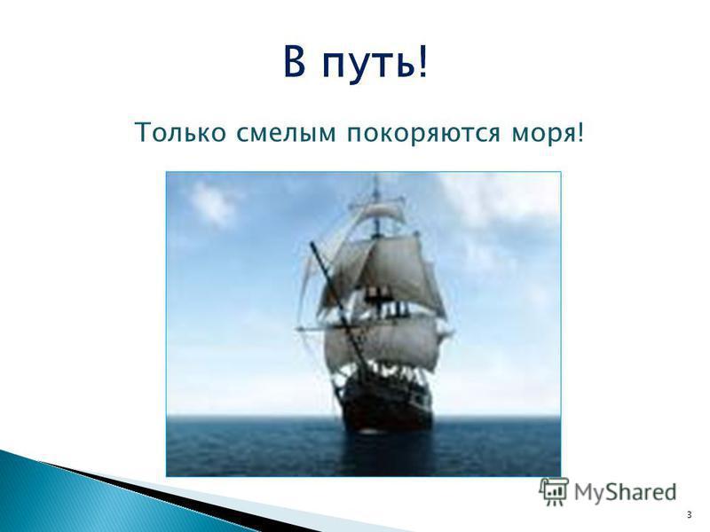 Только смелым покоряются моря! 3