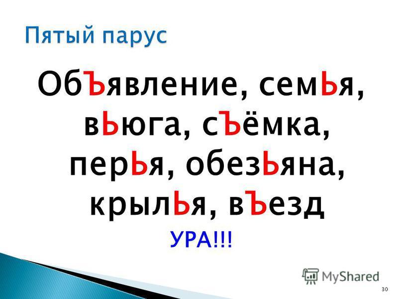 Об Ъявленее, сем Ья, в Ьюга, сЪёмка, пер Ья, обез Ьяна, крыл Ья, в Ъезд УРА!!! 30
